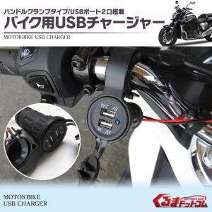 バイク用 USBチャージャー 2ポートタイプ 防水仕様 ハンドルクランプタイプ LED点灯 12V汎用 バイク電源 電装 パーツ kuruma-com2006