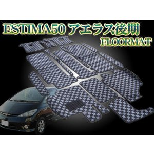 エスティマ ESTIMA  50 フロアマット グッズ アクサセリー パーツ 後期 カーテン ルームランプ タクシー|kuruma-com2006