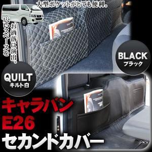 キャラバン 内装パーツ NV350 テーブル シートカバー パーツ E26 セカンドカバー セカンドテーブル ポケット付|kuruma-com2006