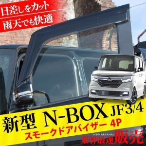 新型 NBOX カスタム ドアバイザー ワイドバイザー JF3 JF4 スモーク Nボックス 外装 日除け パーツ アクセサリー kuruma-com2006