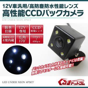 バックカメラ 高性能 CCD DS-13 12V汎用 CCD暗視レンズ 高輝度LED4発内蔵 広角170° 510px×490px|kuruma-com2006