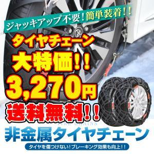 タイヤチェーン 非金属 スノーチェーン ジャッキアップ不要 簡単  R13 R14 R15 R16 ...