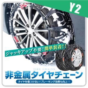 タイヤチェーン 非金属 ジャッキアップ不要 スノーチェーン  Y2 235/70R16 235/65...