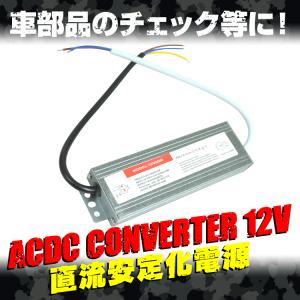 AC-DC コンバーター 電圧 変換器 変圧器 AC100V→DC12V ACC電源付 パーツ 家庭用電源で12V用車用品が使用可能 ACDC 12V車 普通車
