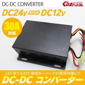 DC-DC コンバーター 変換器 変圧器 DC24V→DC12V 30A ACC電源付 トラック用品 パーツ 24V車両で12V用パーツが使用可能