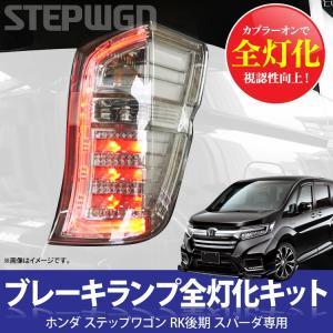 ステップワゴン スパーダ RK 後期 全灯化 4灯化 ブレーキランプ テールランプ テールライト カプラーオン ハーネス LED|kuruma-com2006