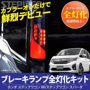 ステップワゴン スパーダ RP1/2/3/4 全灯化 4灯化 ブレーキランプ テールランプ テールライト カプラーオン ハーネス LED|kuruma-com2006