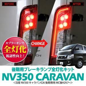 キャラバン NV350 後期用 テールランプ ブレーキランプ 全灯化 4灯化 キット パーツ カスタム アクセサリー ハーネス|kuruma-com2006