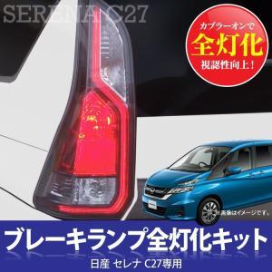 セレナ C27 パーツ 4灯化 全灯化 ブレーキランプ テールランプ LED 外装|kuruma-com2006
