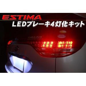 エスティマ 50系 エスティマ 50 LED 前期 ブレーキ 4灯化キット|kuruma-com2006