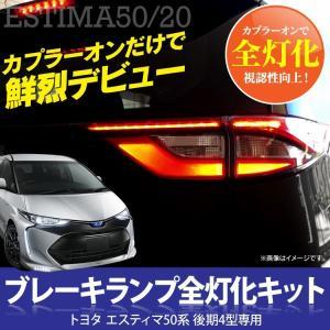 エスティマ 50系 後期 全灯化 4灯化 テールランプ ブレーキランプ ハーネス LED カプラーオン|kuruma-com2006