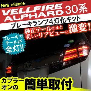 ヴェルファイア30系 アルファード 前期 全灯化 4灯化 キット ブレーキランプ テールランプ テールライト 簡単装着 カスタムパーツ|kuruma-com2006