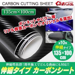 カーボンシート ラッピングフィルム 伸縮タイプ リアルカーボン調 135cm×100cm単位切り 全10色