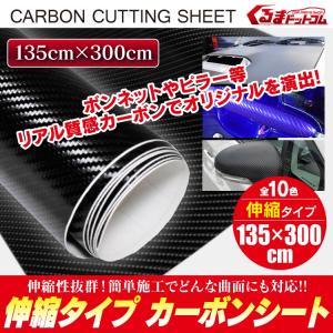 超お得 3mカーボンシート 伸縮タイプ 127cm×300cm リアルカーボン 3枚セット カラー選択ブラック シルバー カーラッピング|kuruma-com2006