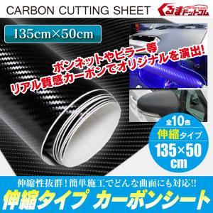 カーボンシート ラッピングフィルム 伸縮タイプ 135cm×50cm単位 カラー選択 10色 ブラック|シルバー|ゴールド|レッド|ブルー