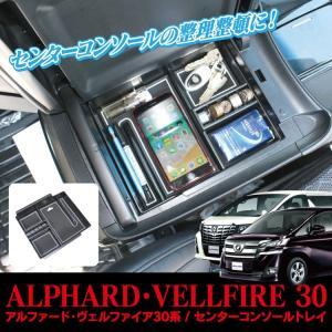 【商品名】 新型 ヴェルファイア30系 アルファード コンソールトレイ 収納 小物入れ カスタムパー...