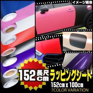 ラッピングシート カラー ラッピングフィルム 車 152cm×100cm単位切り 全7色 1枚|kuruma-com2006