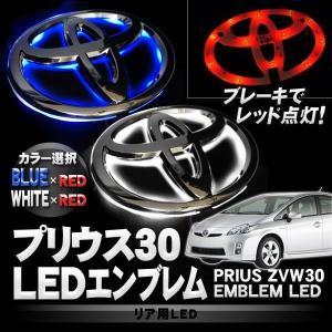 プリウス 30 40 前期 後期 エンブレム LED リア 色選択可 ブレーキ連動|kuruma-com2006