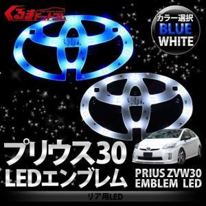 プリウス 30 前期 後期 エンブレム LED リア 色選択可|kuruma-com2006