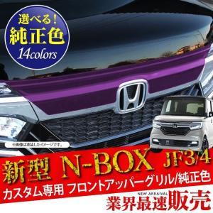 新型 NBOXカスタム専用 JF3 JF4 フロントアッパーグリル 純正カラー カラー自由 グリルカバー Nボックス 外装 パーツ ガーニッシュ|kuruma-com2006