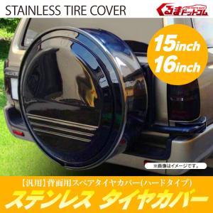 ステンレス 背面タイヤカバー 265対応 ブラック ホワイト シルバー選択 ランクルなどに kuruma-com2006