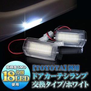 ヴェルファイア アルファード プリウス 30 プリウスα エスティマ 50 ランクル 200 ルームランプ カーテシランプ LED タクシー|kuruma-com2006