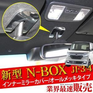 新型 NBOX カスタム ルームミラー カバー JF3 JF4 メッキ Nボックス 内装 パーツ カスタム アクセサリー バックミラー|kuruma-com2006