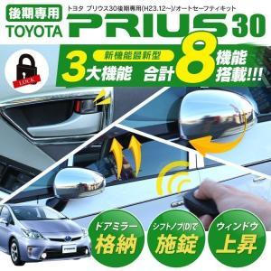 プリウス 30系 後期 オートドアロック ドアミラー格納 自動 ウィンドウオート全閉 計8機能 OBD 遠隔操作|kuruma-com2006
