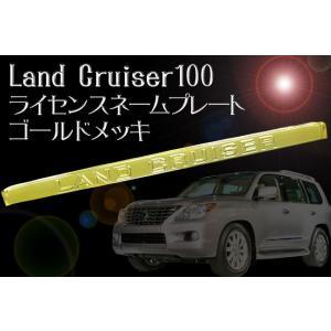 ランクル100用 ライセンスネームプレート ゴールドメッキ kuruma-com2006