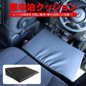汎用 車中泊マット 車中泊クッション 段差解消 座席の隙間を埋める レザー クッション 5サイズ 黒...
