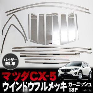 CX-5 CX5 パーツ メッキ ウィンドウ モール ピラー カバー 18P メッキ パーツ|kuruma-com2006
