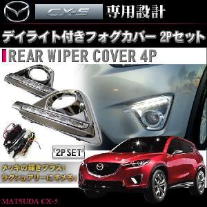CX-5 CX5 パーツ LED デイライト メッキ フォグランプ カバー|kuruma-com2006