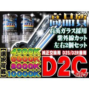 D2C D2R D2S HID バーナー HIDバルブ ケルビン選択可|kuruma-com2006