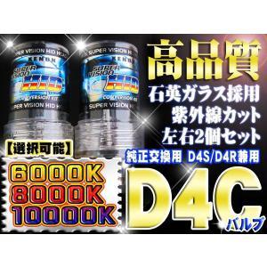 HIDバルブ D4R D4S D4C|kuruma-com2006