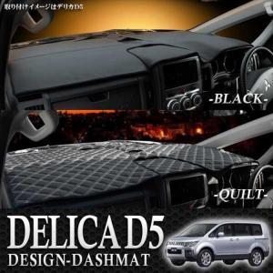 デリカD5 パーツ デリカ D5 ダッシュボード ダッシュマット|kuruma-com2006