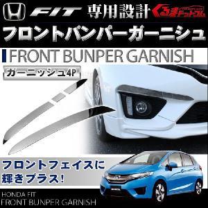 新型フィット フィット FIT3 GP5 GK フロントバンパー ガーニッシュ メッキ 4P|kuruma-com2006