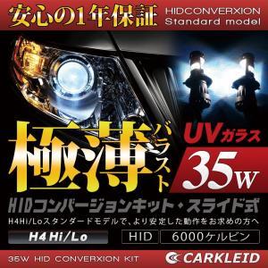 HIDキット H4Hi Lo H11 H8 H7 H1 HB4 HB3 選択 3000K〜30000K 高品質 35W 12V車用HID交換用バルブ HIDバルブ1年保証付|kuruma-com2006