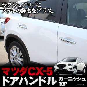 CX-5 CX5 パーツ メッキ ドア ハンドル カバー メッキ パーツ|kuruma-com2006