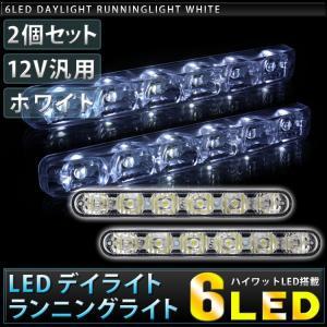 汎用 LEDデイライト ランニングライト 2個セット 片側6...