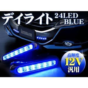 12V専用 高輝度LEDデイライト 片側12LED、合計24LED使用 ブルー メッキタイプ|kuruma-com2006