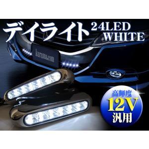 12V専用 高輝度LEDデイライト 片側12LED、合計24LED使用 ホワイト メッキタイプ|kuruma-com2006