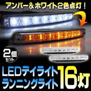デイライト ホワイト デイライト LED 防水 フォグランプ...
