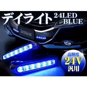 2デイライト ブルー デイライト LED 防水 フォグランプ...