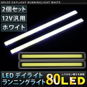 汎用 LEDデイライト ランニングライト 2個セット 80L...