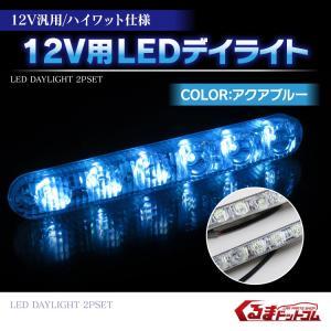 デイライト led ランニング ライト フォグランプ 汎用 ...