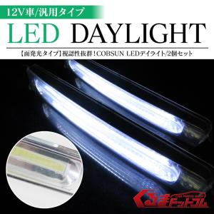デイライト LED 汎用 LEDデイライト COB ランニン...