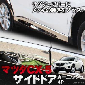 CX-5 CX5 パーツ メッキ サイド ドア ガーニッシュ メッキ パーツ|kuruma-com2006