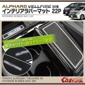 新型 ヴェルファイア 30系 アルファード 前期 ドアポケットマット ラバーマット ゴムマット 22P|kuruma-com2006