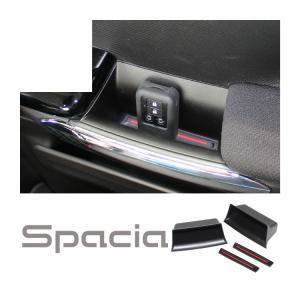 【適合】 スズキ 新型 スペーシア 新型 スペーシアカスタム 新型スペーシアギア MK53S H29...