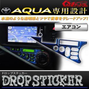 トヨタ アクア ドロップステッカー エアコンスイッチ周り ac ブルー デカール シール